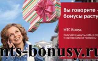 Как перекинуть мтс бонусы на другой номер