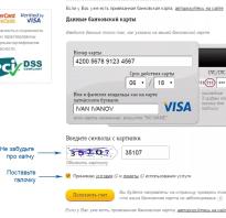 Билайн счет банковской картой