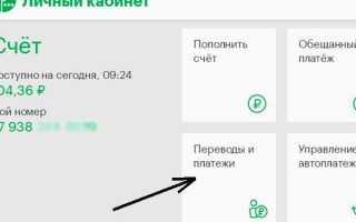Как перевести кэшбэк мегафон на карту сбербанка