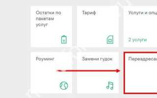 Как отключить условную переадресацию на мегафоне