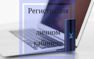 Yota регистрация в личном