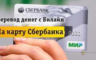 Вывод денег с билайна на карту сбербанка