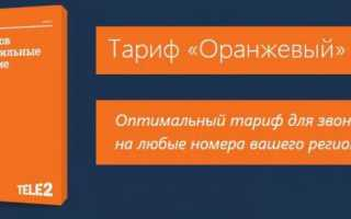 Как перейти на тариф оранжевый