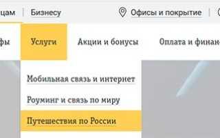 Внутрироссийский роуминг билайн