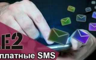 Интернет смс теле2 бесплатно