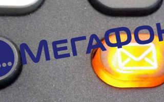 Как отключить мегафон почта