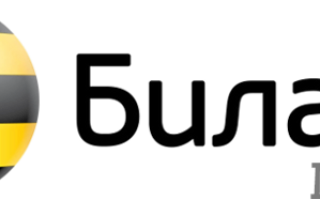 Билайн телефон техподдержки с мобильного