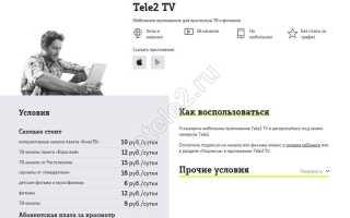 Как отписаться от подписки теле2 тв