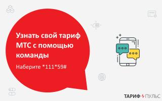 Как на мобильном телефоне поменять тариф