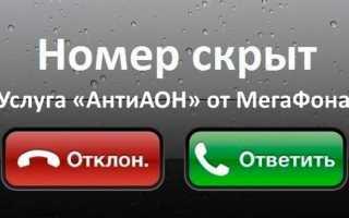 Как отключить антиопределитель номера на мегафоне