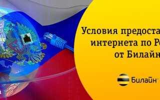 Интернет по россии билайн подключение