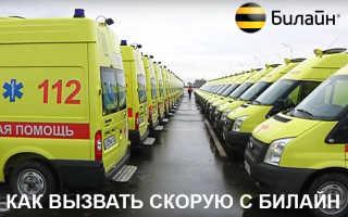 Вызов скорой помощи с билайна
