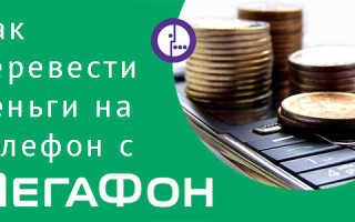 Как перевести деньги абоненту мегафон