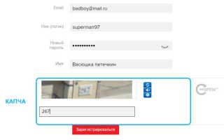 Как зарегистрироваться в сети интернет