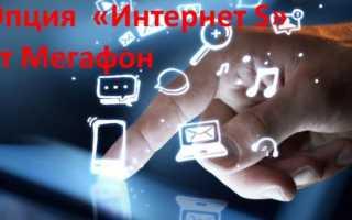 Как включить интернет на телефоне мегафон