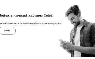 Интернет теле2 саранск