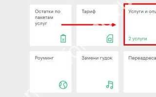 Как отключить все платные подписки на мегафоне