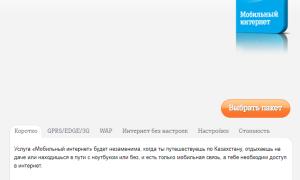 Безлимитный интернет теле2 казахстан 2020