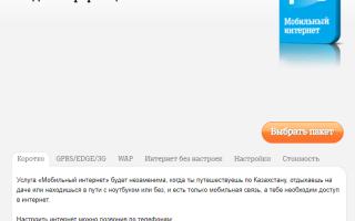 Интернет теле2 в казахстане для телефона