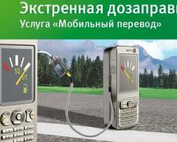 Как отключить мобильный перевод на мегафоне