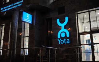 Yota симка для планшета в телефоне