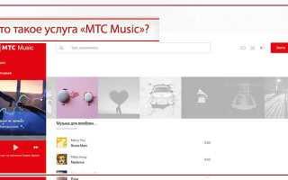 Как отключить музыкальную подписку на мтс