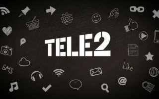 Интернет теле2 за 200 рублей в месяц