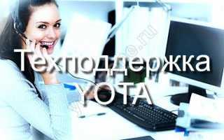 Yota техподдержка телефон