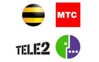 Какие коды телефонов сотовых операторов