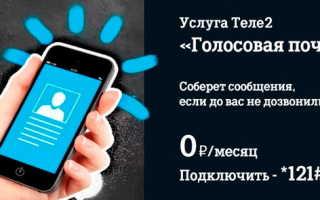 Как подключить голосовую почту на теле2 бесплатно